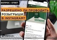 Можно ли проводить розыгрыши в социальных сетях?