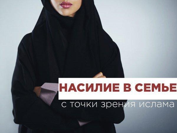 Разрешено ли рукоприкладство в исламе?