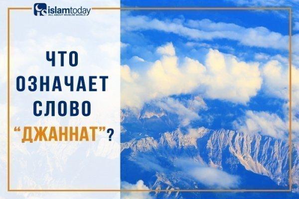 """Значение слова """"джаннат"""" (фото: unsplash.com)"""