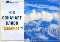 """Что на самом деле означает слово """"джаннат""""?"""