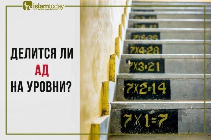 Делится ли ад на уровни? (Источник фото: unsplash.com)
