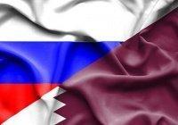Соглашение об отмене виз между Россией и Катаром вступает в силу