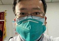 Умер врач, первым сообщивший о коронавирусе