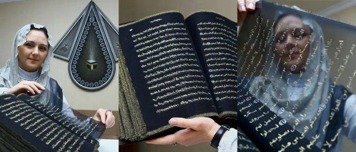 Как выглядит Коран из шелка с золотыми буквами? (ФОТО)