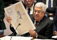 Аббас озвучил позицию Палестины по «сделке века» в Совбезе ООН