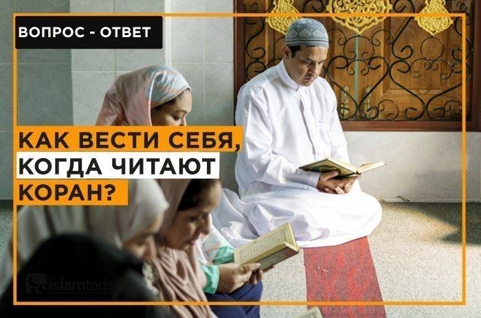 Можно ли слушать Коран и одновременно заниматься другими делами?