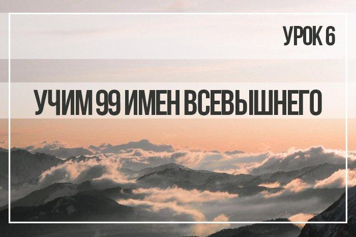 Как выучить 99 имен Аллаха