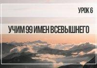 Учим 99 имен Всевышнего Аллаха. Урок 6