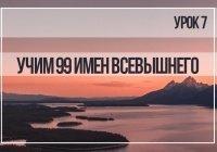 Учим 99 имен Всевышнего Аллаха. Урок 7