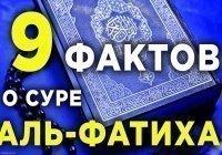 9 фактов о суре «Аль-Фатиха»