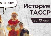 В Казани представили видеоролик к столетию ТАССР (+Видео)