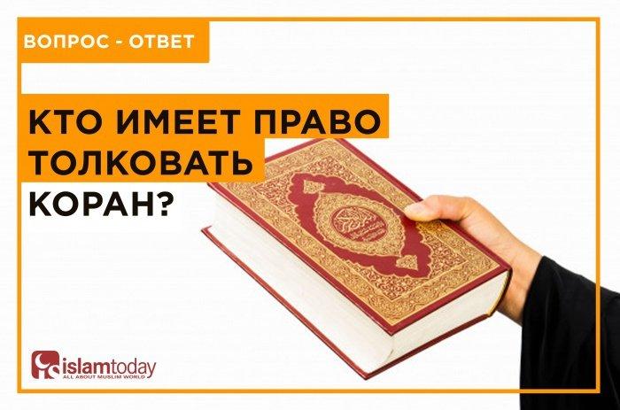Дар, без которого человек не имеет право делать тафсир Корана