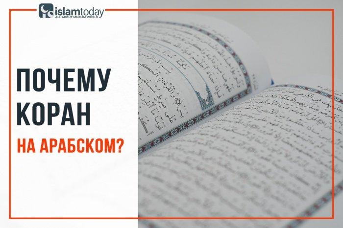 Причины, почему Коран был ниспослан на арабском (фото: Булат Шигапов)
