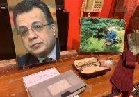 Музей российского посла Андрея Карлова открылся в Турции