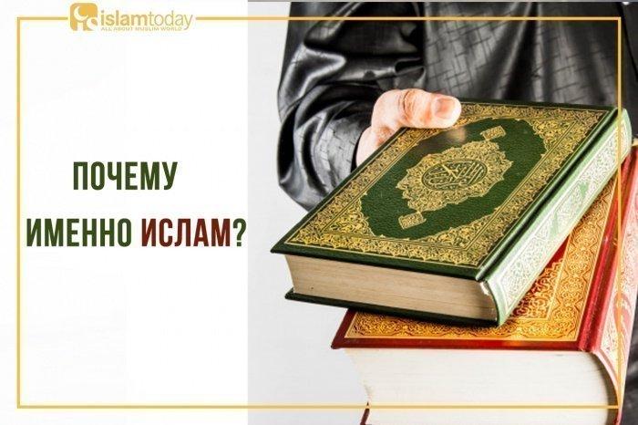 Почему стоит принять Ислам? (Источник фото: freepik.com)