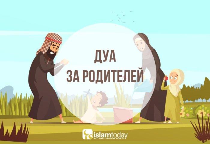 Какую молитву нужно читать за своих родителей? (Аудио)