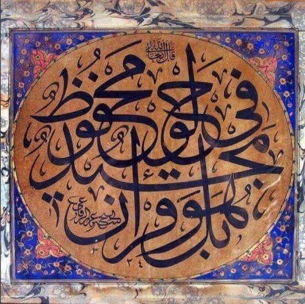 Арабская каллиграфия будет презентовала в ЮНЕСКО.