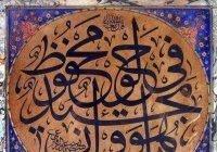 Арабскую каллиграфию могут включить в список культурного наследия ЮНЕСКО
