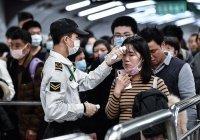 В Китае могут ввести смертную казнь за сокрытие симптомов коронавируса