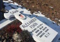 В Анкаре задержаны подростки, осквернившие могилы христиан
