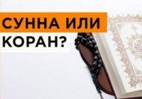 Какое место занимают Сунны Пророка (ﷺ) в исламе?