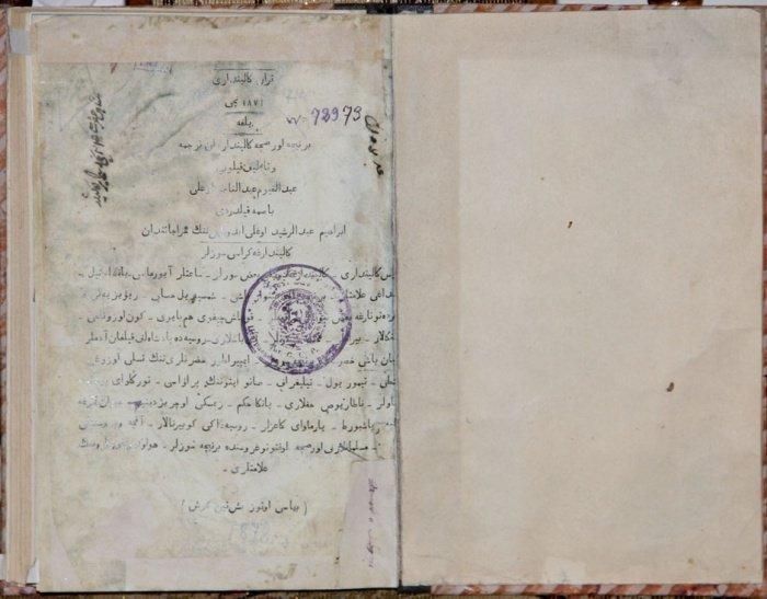 Титульный лист календаря Каюма Насыри.