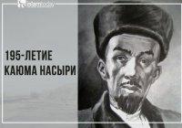 "Воспоминания Сулеймана Аитова: ""Каюм Насыри надевал шубу мехом наружу..."""