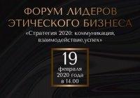 В Москве пройдет форум лидеров этического бизнеса