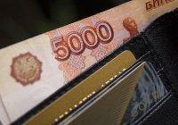 Выяснилось, как поменялись зарплаты россиян за 10 лет