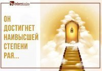 Наивысшая ступень Рая, которую сможет достичь только один человек
