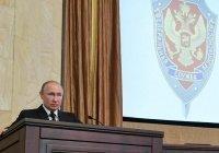 Путин: борьба с терроризмом – в числе приоритетов ФСБ