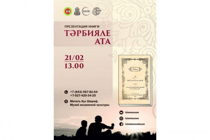 Книгу о воспитании презентуют в Казани.