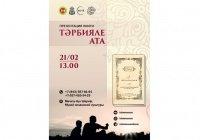 В Казани пройдет презентация книги о татарских традициях в воспитании
