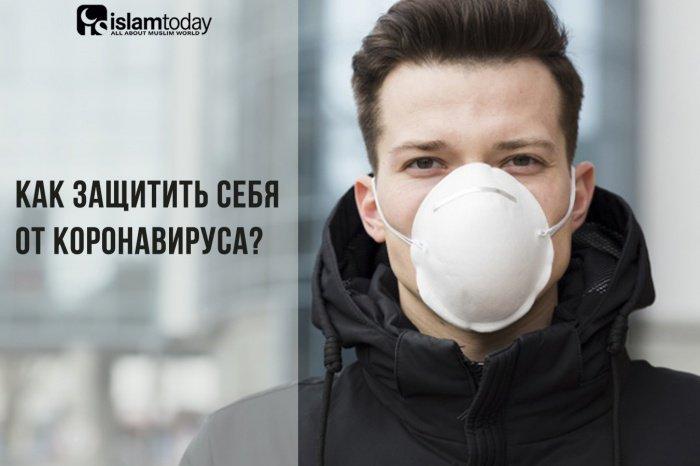Как защитить себя от коронавируса? (Источник фото: freepik.com)