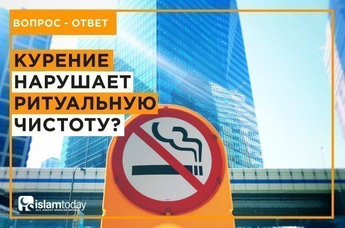 Курение нарушает ритуальную чистоту? (Источник фото: unsplash.com)