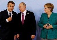 Путин, Меркель и Макрон обсудили Сирию и Ливию