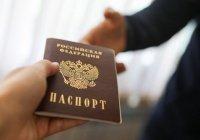 Казахстанцам упростят получение гражданства России