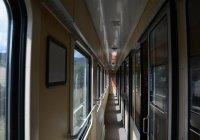 Названы наиболее безопасные места в поездах