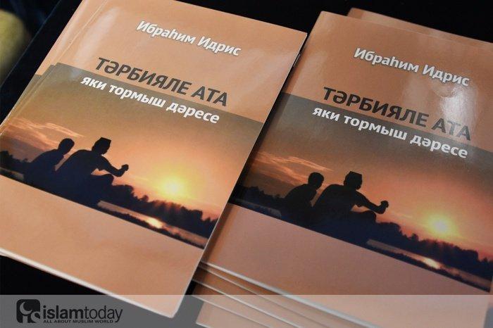 "Презентация книги ""Благонравный отец"""