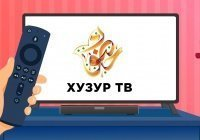 """Как подключиться к каналу """"ХУЗУР ТВ""""?"""