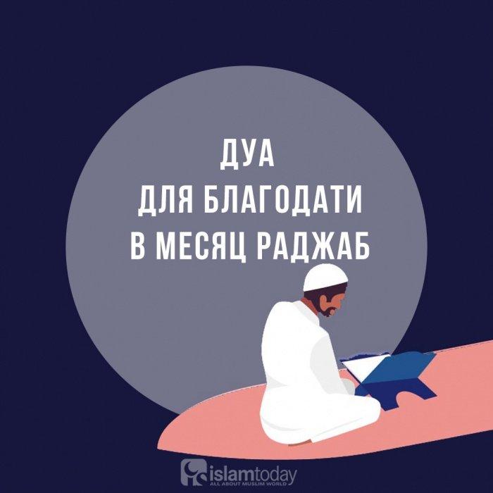 Какое дуа читать в месяц Раджаб?