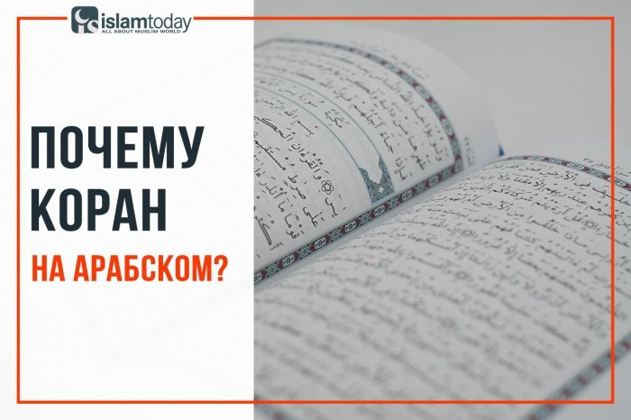 Почему Коран ниспослан именно на арабском?
