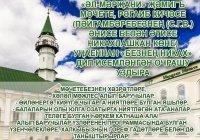 В преддверии ночи Рагаиб в мечети Марджани пройдет вечер «Наш никах»