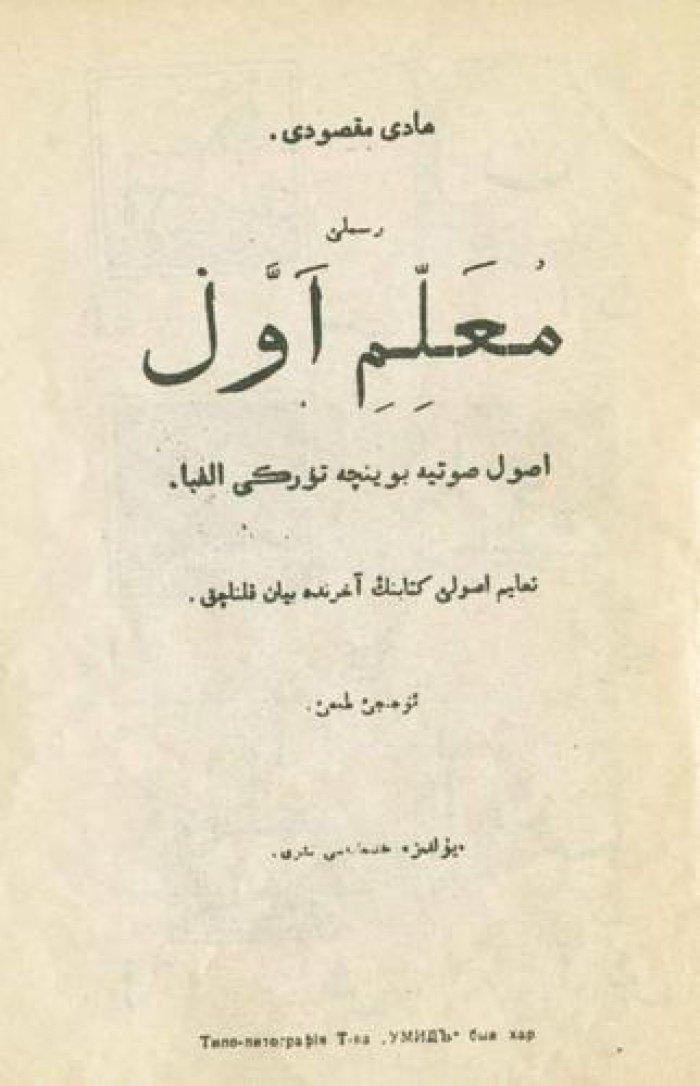 Ахмад Хади Максуди. Мугаллим авваль. Типо-литография Товарищества Умидъ