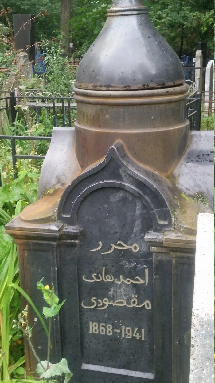 Могила Ахмад Хади Максуди. Фото Мухсин Нурулла