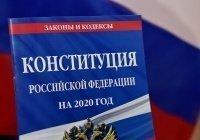 Стала известна дата голосования по поправкам в Конституцию