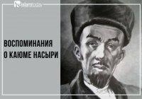 К 195-летию со дня рождения Каюма Насыри. Воспоминания современников.