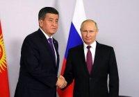 Путин: Россия остается ключевым партнером Киргизии