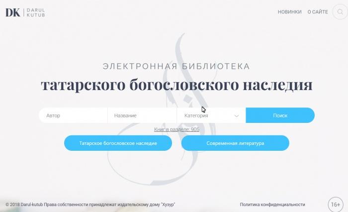 Darul-Kutub.com – электронный архив уникальных богословский изданий.