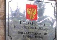 В Анкаре усилена охрана российского посольства